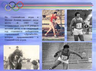 На Олимпийских играх в Москве Думчев занимает пятое место. В 1983 году устан