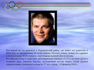 Последний раз он приезжал в Подгоренский район, где живут его родители, в 201