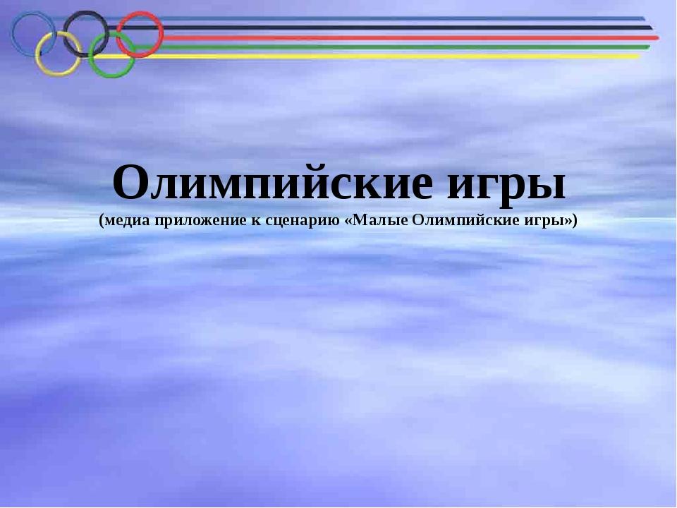 Олимпийские игры (медиа приложение к сценарию «Малые Олимпийские игры»)