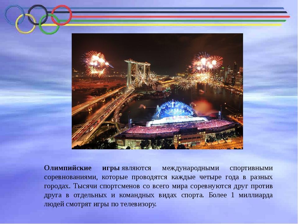 Олимпийские игрыявляются международными спортивными соревнованиями, которые...