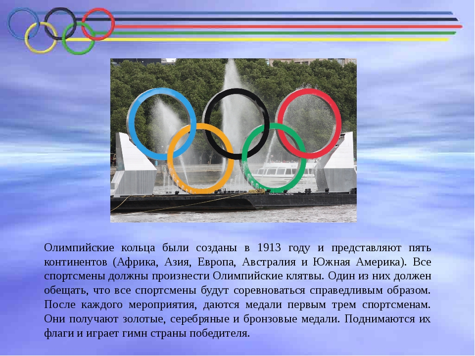 Олимпийские кольца были созданы в 1913 году и представляют пять континентов (...