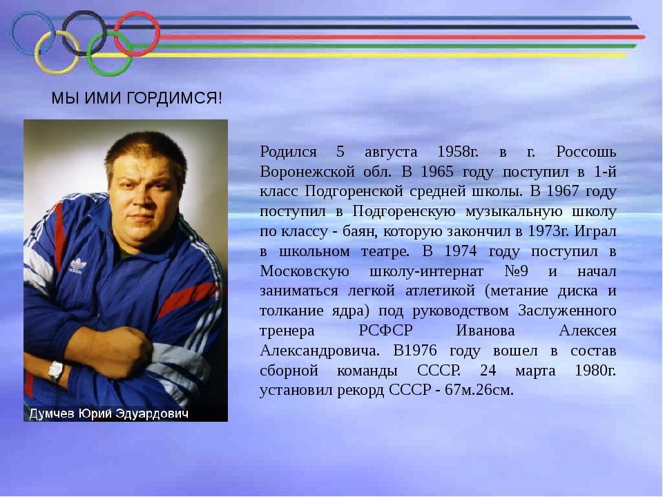 Родился 5 августа 1958г. в г. Россошь Воронежской обл. В 1965 году поступил в...