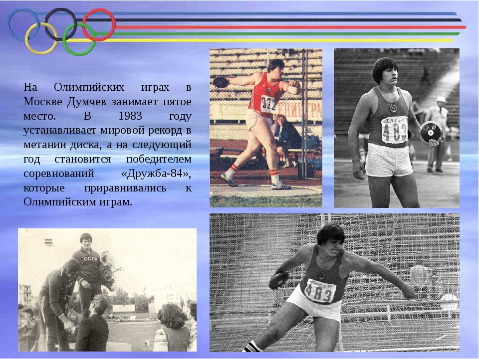 На Олимпийских играх в Москве Думчев занимает пятое место. В 1983 году устан...