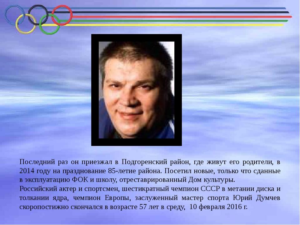 Последний раз он приезжал в Подгоренский район, где живут его родители, в 201...