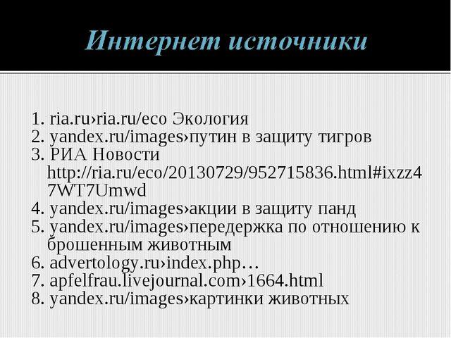 1. ria.ru›ria.ru/eco Экология 2. yandex.ru/images›путин в защиту тигров 3. Р...