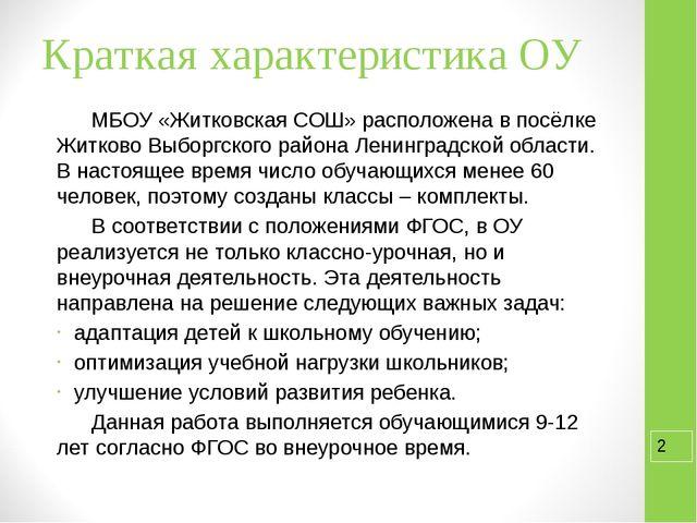 Краткая характеристика ОУ МБОУ «Житковская СОШ» расположена в посёлке Житков...