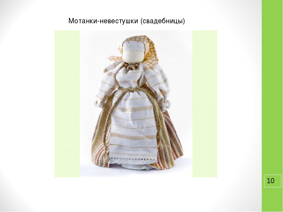 Мотанки-невестушки (свадебницы)