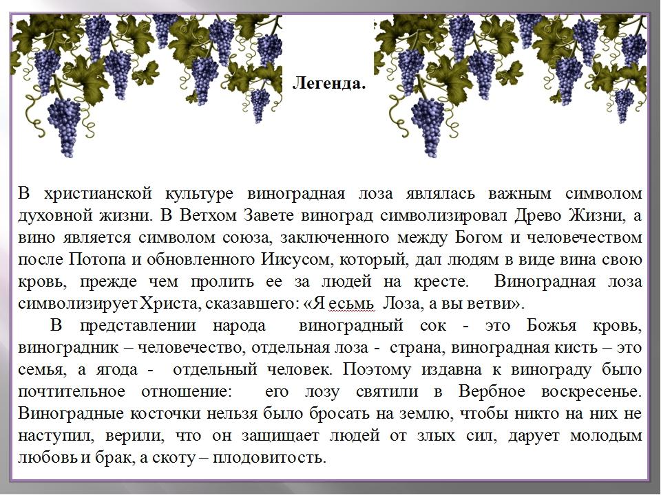 3 сентября день винограда стихи составлении карты риска