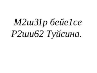 М2ш31р бейе1се Р2ши62 Туйсина.