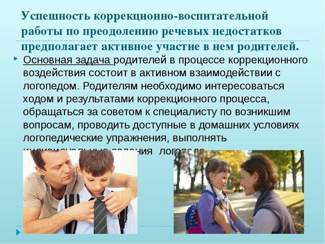 Успешность коррекционно-воспитательной работы по преодолению речевых недостат...