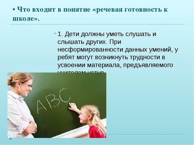 • Что входит в понятие «речевая готовность к школе». 1. Дети должны уметь слу...