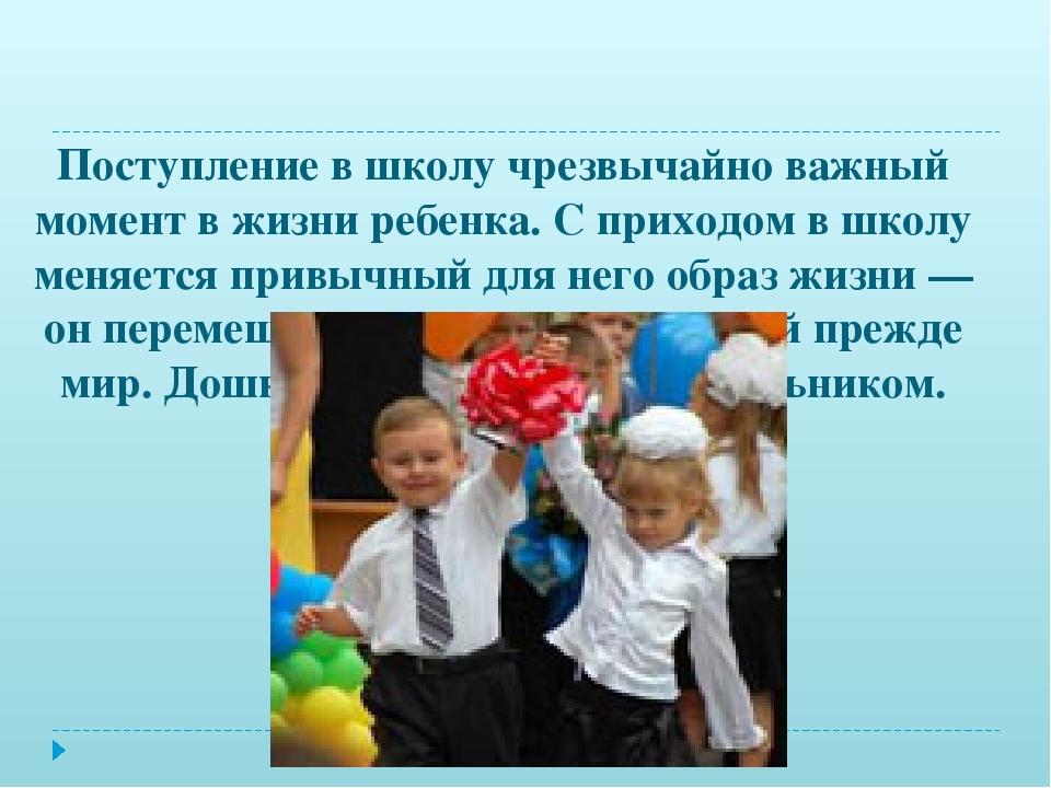 Поступление в школу чрезвычайно важный момент в жизни ребенка. С приходом в...