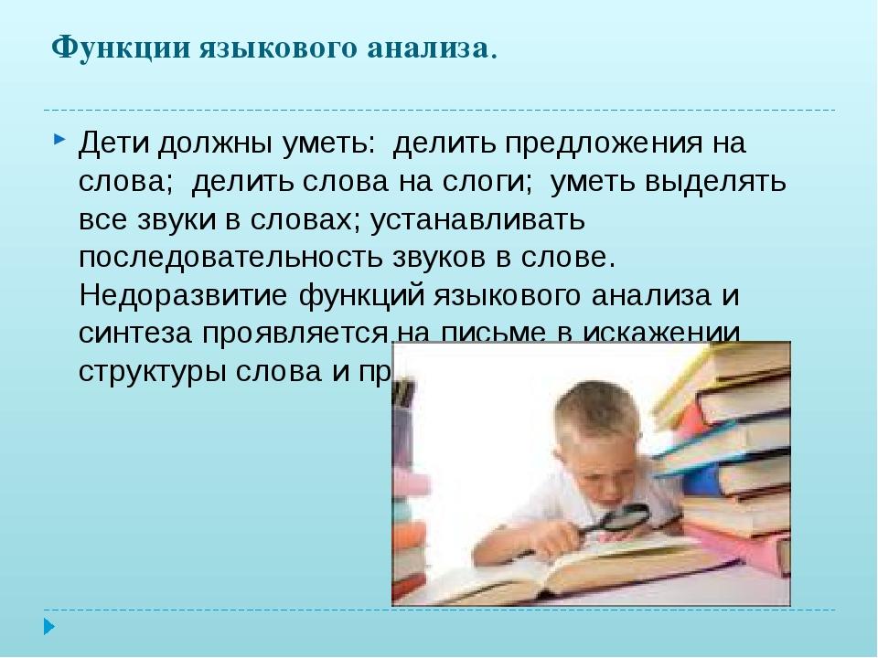 Функции языкового анализа. Дети должны уметь: делить предложения на слова; де...
