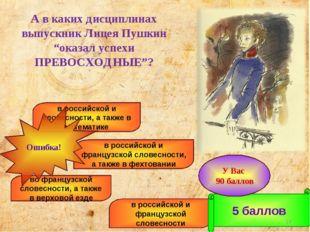 в российской и французской словесности, а также в фехтовании в российской и с