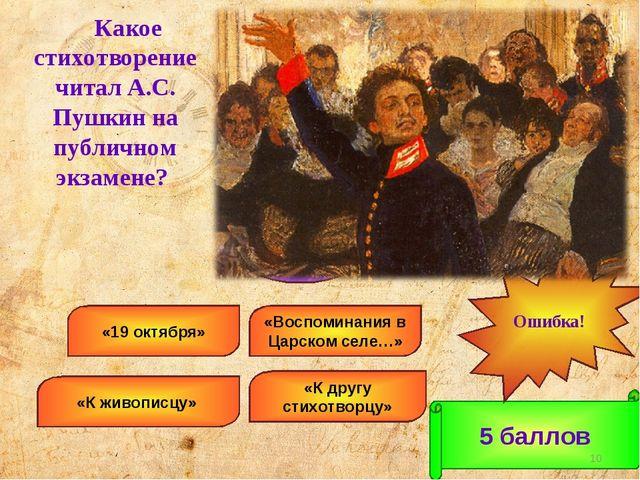 «Воспоминания в Царском селе…» «19 октября» «К живописцу» «К другу стихотворц...