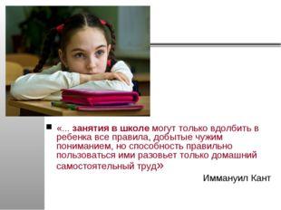 «...занятия в школемогут только вдолбить в ребенка все правила, добытые чуж