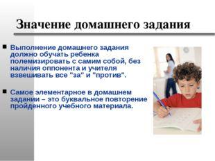 Значение домашнего задания Выполнение домашнего задания должно обучать ребенк