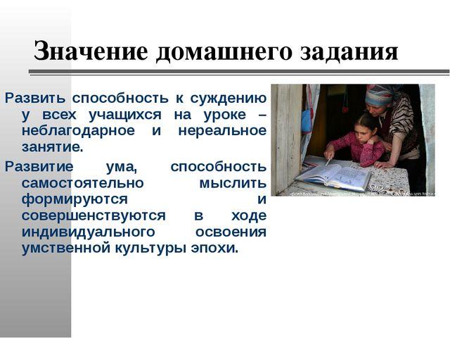 Значение домашнего задания Развить способность к суждению у всех учащихся на...