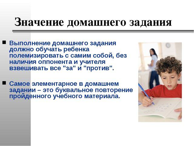 Значение домашнего задания Выполнение домашнего задания должно обучать ребенк...