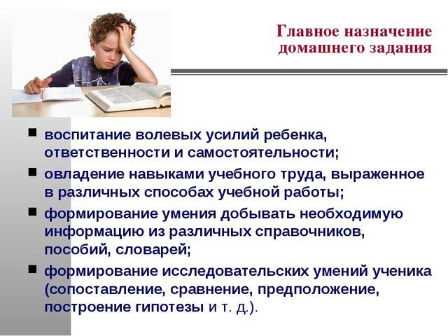 Главное назначение домашнего задания воспитание волевых усилий ребенка, ответ...