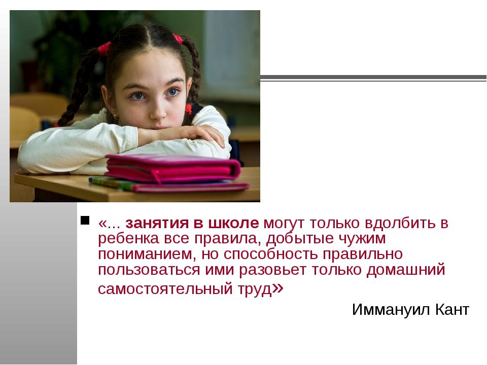 «...занятия в школемогут только вдолбить в ребенка все правила, добытые чуж...