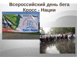 Всероссийский день бега Кросс - Нации