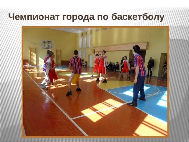 Чемпионат города по баскетболу
