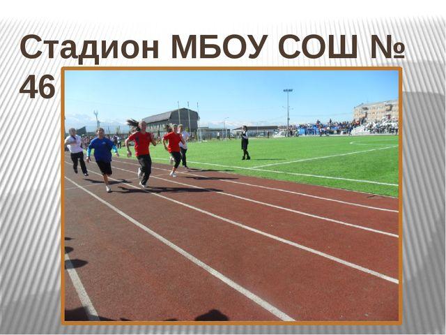 Стадион МБОУ СОШ № 46