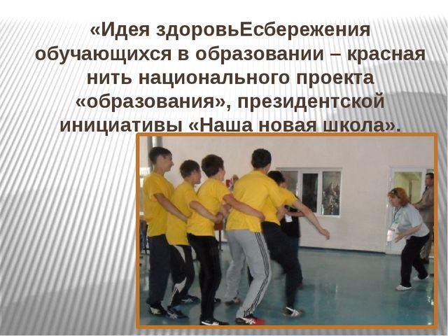 «Идея здоровьЕсбережения обучающихся в образовании – красная нить национально...