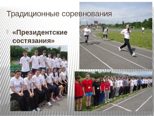 Традиционные соревнования «Президентские состязания»