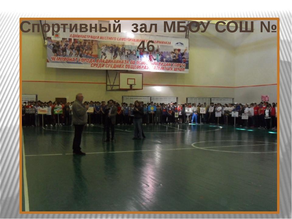 Спортивный зал МБОУ СОШ № 46.