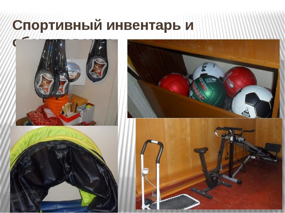 Спортивный инвентарь и оборудование