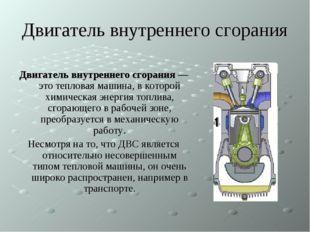 Двигатель внутреннего сгорания Двигатель внутреннего сгорания— это тепловая