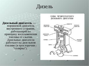 Дизель Дизельный двиѓатель— поршневой двигатель внутреннего сгорания, работа