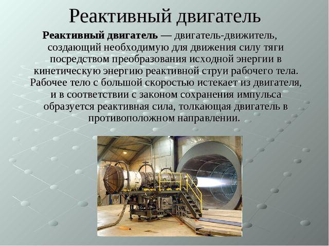 Реактивный двигатель Реактивный двигатель — двигатель-движитель, создающий не...