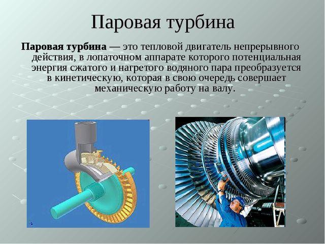 Паровая турбина Паровая турбина — это тепловой двигатель непрерывного действи...