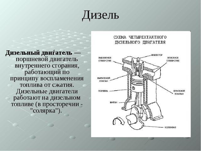 Дизель Дизельный двиѓатель— поршневой двигатель внутреннего сгорания, работа...