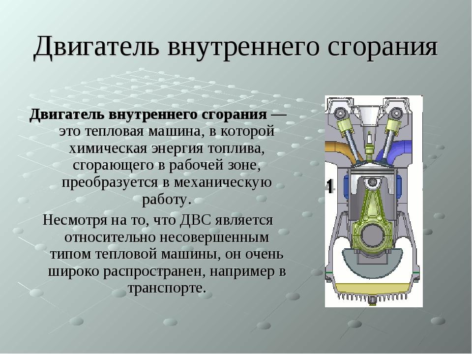 Двигатель внутреннего сгорания Двигатель внутреннего сгорания— это тепловая...