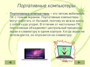 Портативные компьютеры Портативные компьютеры – это легкие мобильные ПК с тон