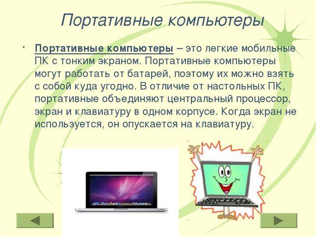 Портативные компьютеры Портативные компьютеры – это легкие мобильные ПК с тон...