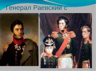Генерал Раевский с сыновьями