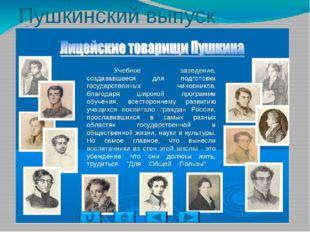 Пушкинский выпуск