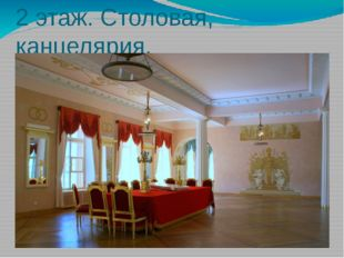 2 этаж. Столовая, канцелярия, конференцзал
