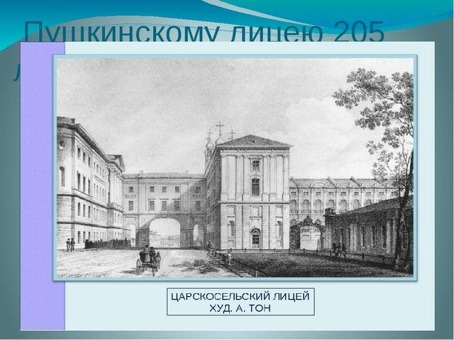 Пушкинскому лицею 205 лет