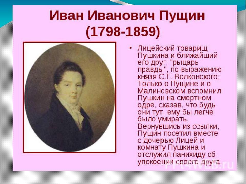 Мой первый друг – Иван Пущин