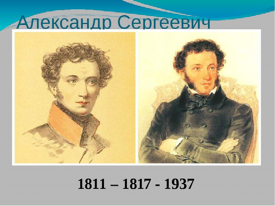 Александр Сергеевич Пушкин 1811 – 1817 - 1937