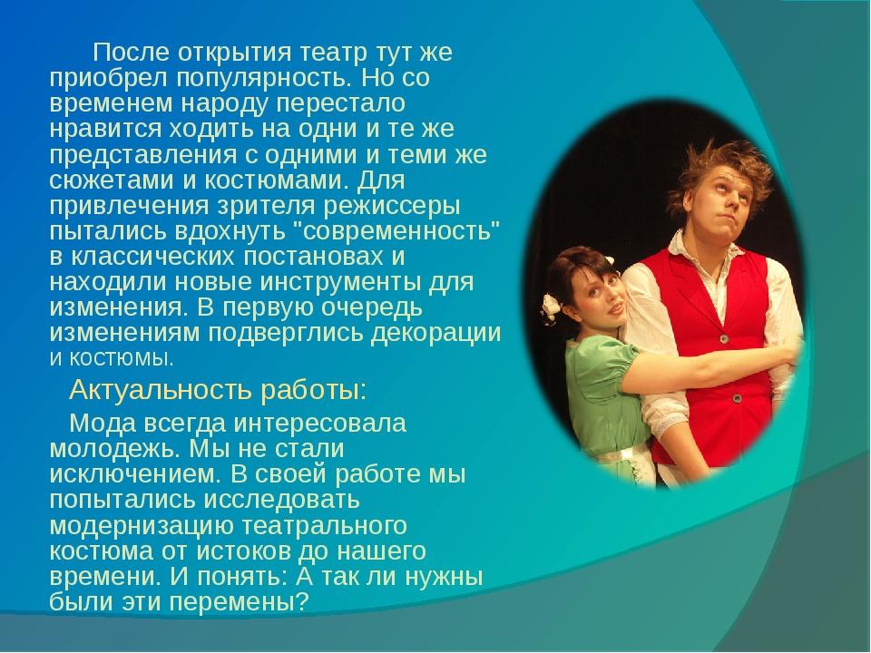 После открытия театр тут же приобрел популярность. Но со временем народу пер...