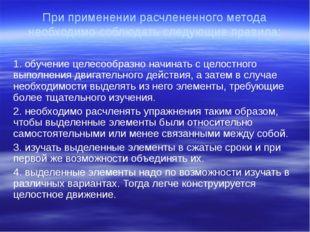 При применении расчлененного метода необходимо соблюдать следующие правила: 1
