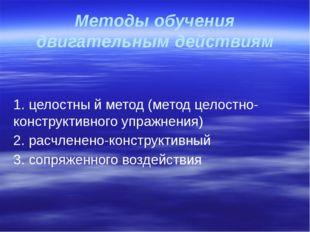 Методы обучения двигательным действиям 1. целостны й метод (метод целостно-ко