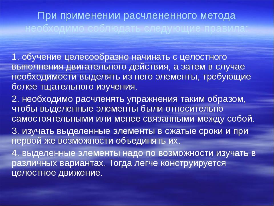При применении расчлененного метода необходимо соблюдать следующие правила: 1...